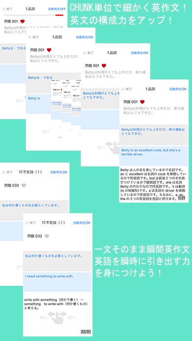 瞬間英作文/英会話アプリ An Instant Replyのおすすめ画像4