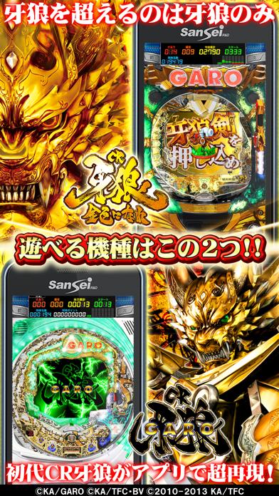 CR牙狼ワールド screenshot1