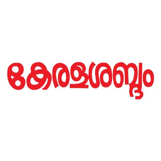 Keralasabdam Magazine icon