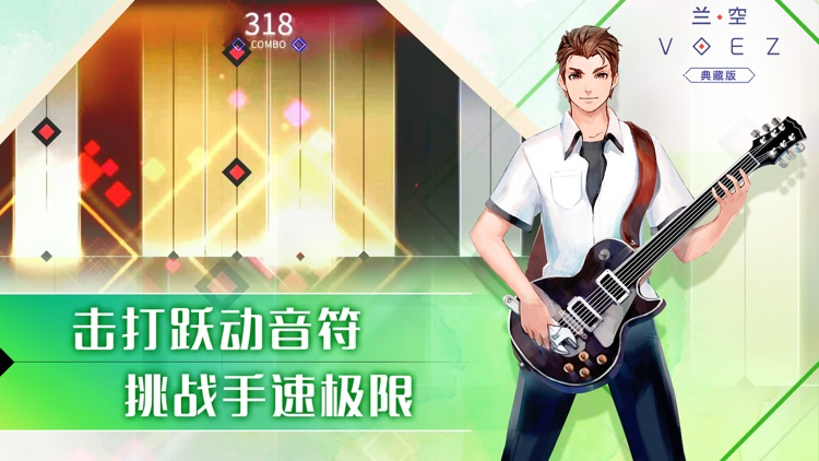 兰空VOEZ典藏版 screenshot-3