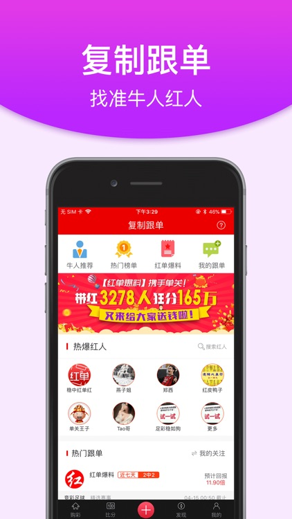 人人买彩票--竞彩足球篮球体育彩票 screenshot-3