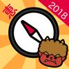 【2018年】恵方巻きコンパス(えほうまきこんぱす)