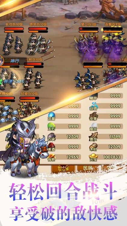 手游·策略三国志--热血挂机三国游戏 screenshot-4