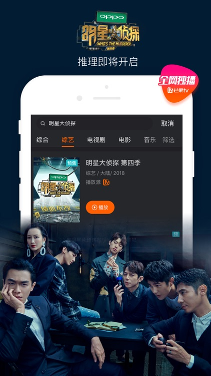 芒果TV screenshot-1