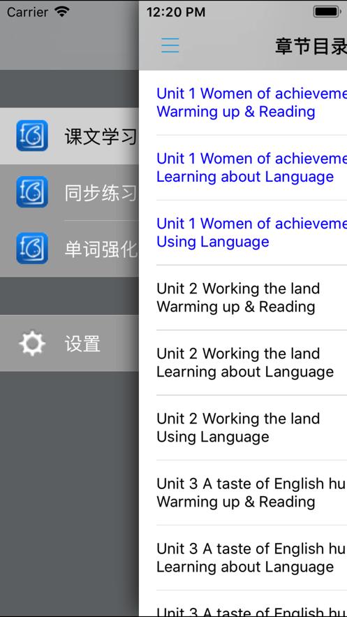人教版新课标高中英语必修4 -课本同步助手 App 截图