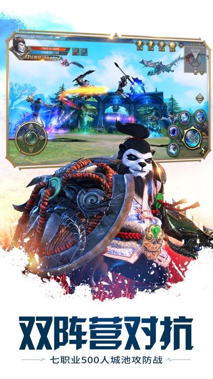 太极熊猫3:猎龙 screenshot-4