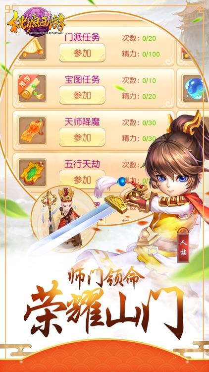 桃源西游-3D经典回合制手游 screenshot-4