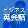 ビジネス英会話 - iPhoneアプリ