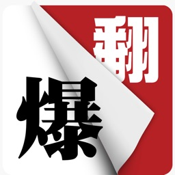 翻爆 for iPhone