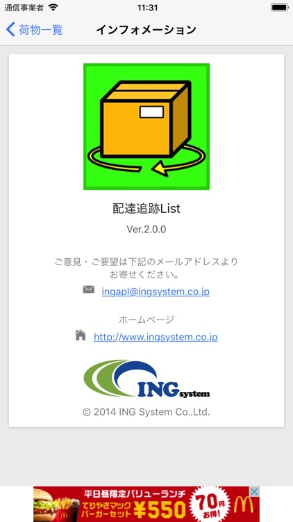 配達追跡List screenshot-4