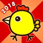 快乐小鸡 - 2018