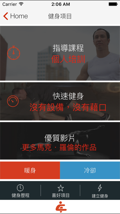 Screenshot for Bodyweight Training: Your Gym in China App Store