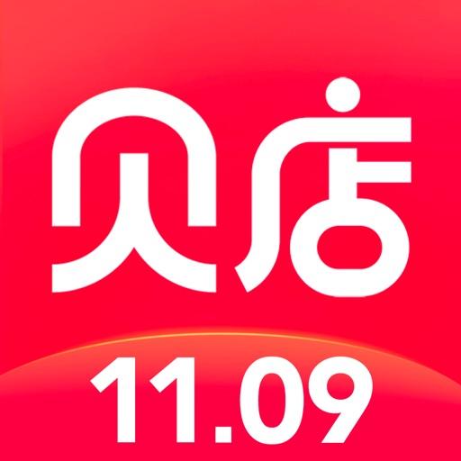 贝店app icon图