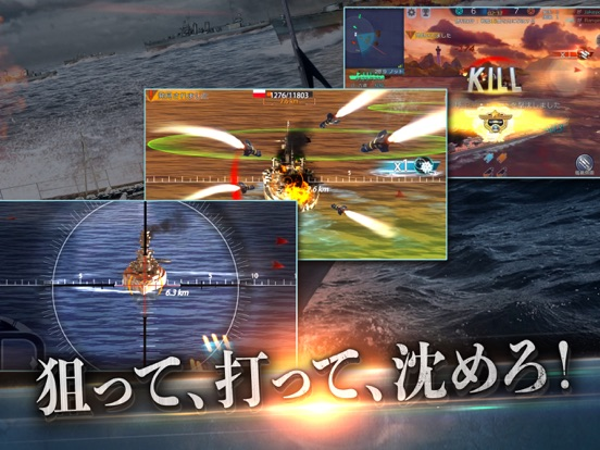 戦艦同盟 【10vs10 リアルタイム艦隊バトル】本格海戦のスクリーンショット5