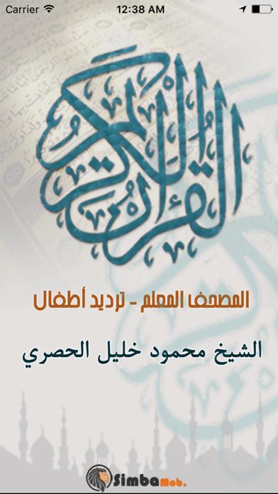 القرآن المعلم للأطفال الحصريلقطة شاشة1