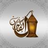 الفانوس - محرك بحث قرآني متقدم