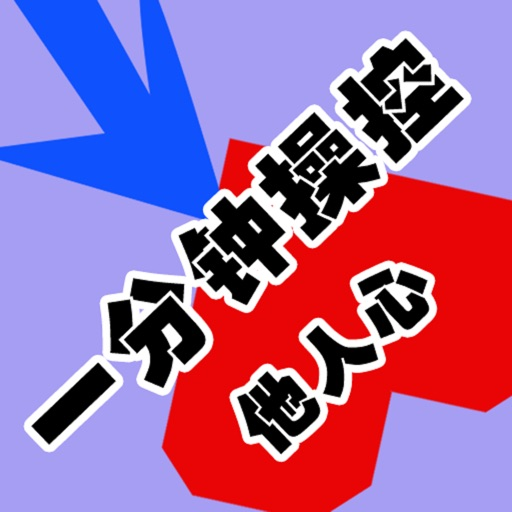 【Practical psychology 】 a minute to control his heart