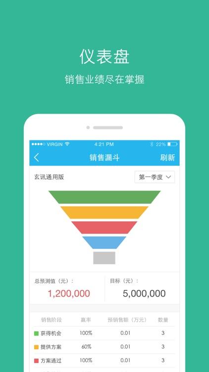 卓远企业销售管家 screenshot-4