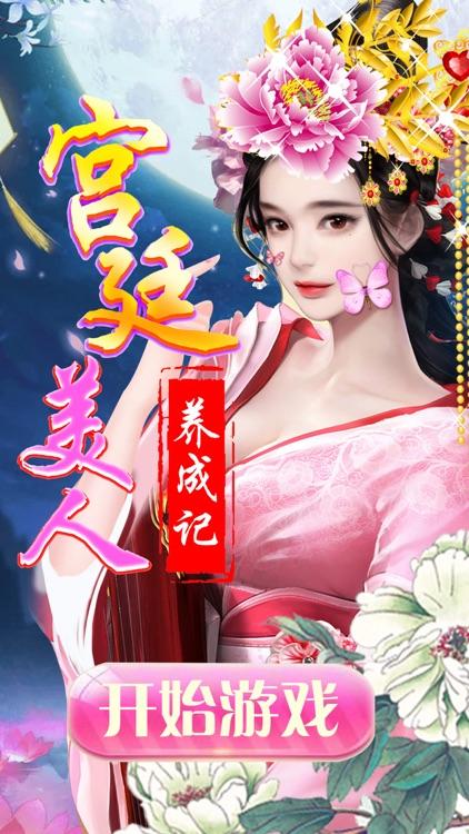 宫廷美人-古风女孩游戏