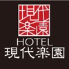 ホテル 東京都町田市 ホテル現代楽園 町田店 - iPhoneアプリ