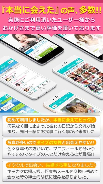 出会いはイククル(公式アプリ) screenshot-4