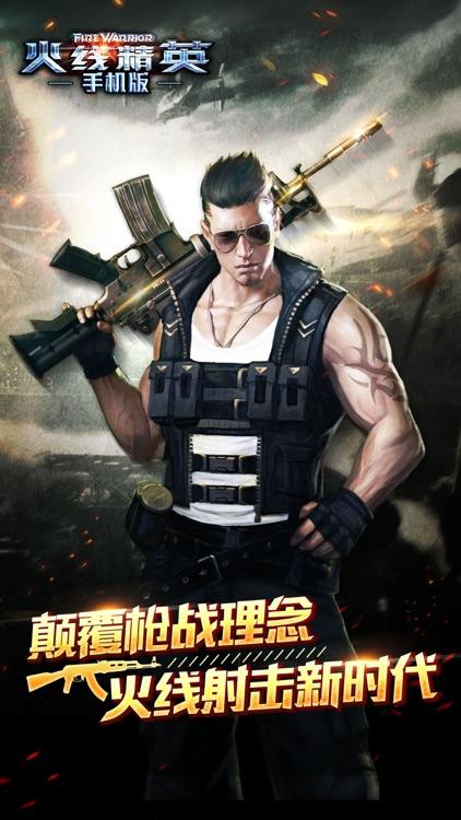 火线精英 - 绝地英雄枪战射击手游