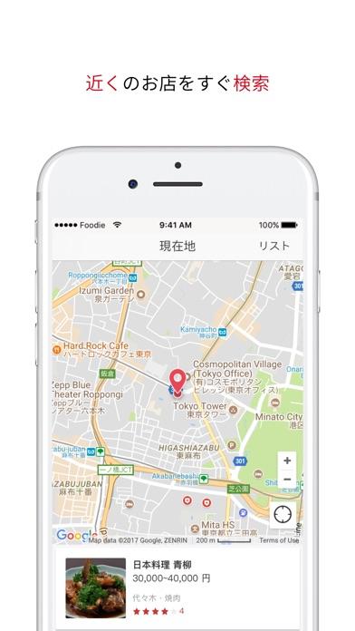 日本美食ー厳選したお店のご紹介、予約、支払スクリーンショット4