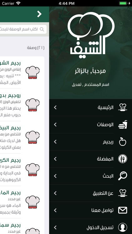 الشيف screenshot-5