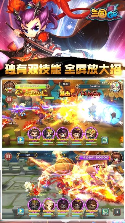 三国GO screenshot-4