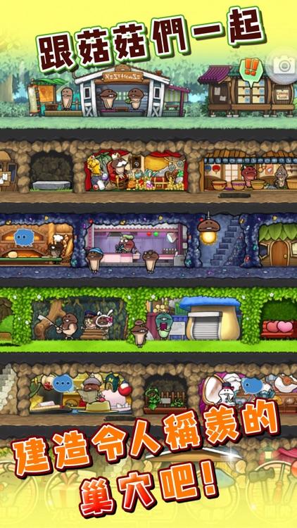 菇菇巢穴 screenshot-0
