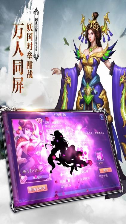 刀行江湖·修仙剑侠 screenshot-4