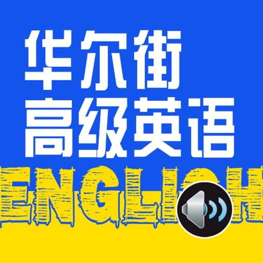 [audio] Wall Street advanced English
