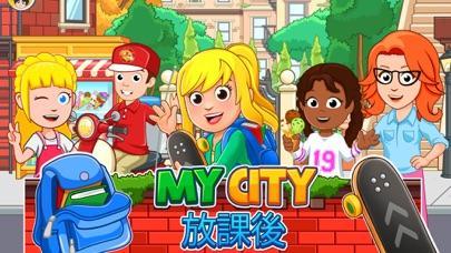 My City : After Schoolのおすすめ画像1