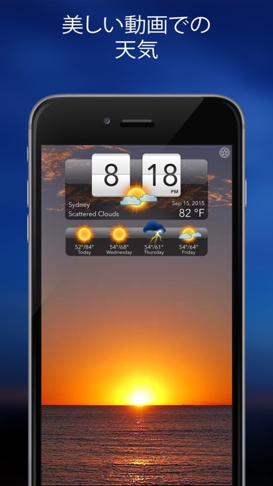 気象HD + screenshot1