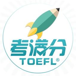 托福考满分 - TOEFL备考提分利器