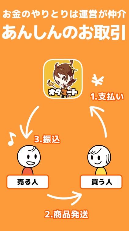 アニメグッズが集まるフリマアプリ - オタマート screenshot-3