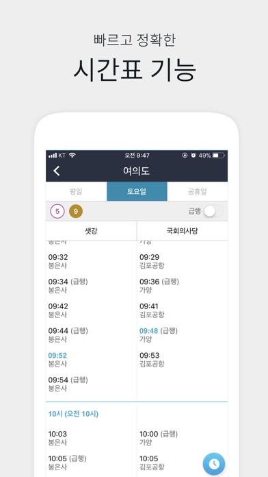 지하철 타임 - 실시간 지하철 정보 for Windows