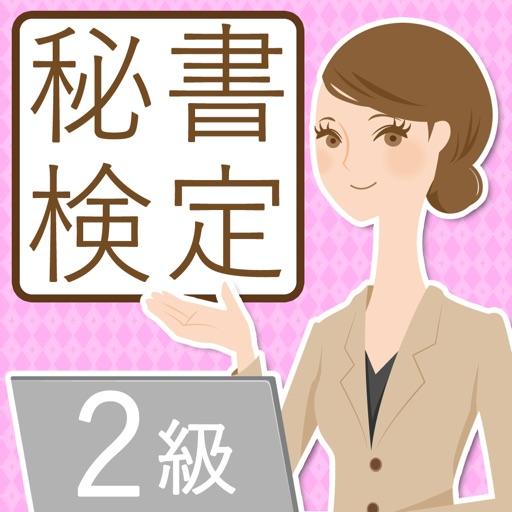 秘書検定2級無料問題集 for iPhone
