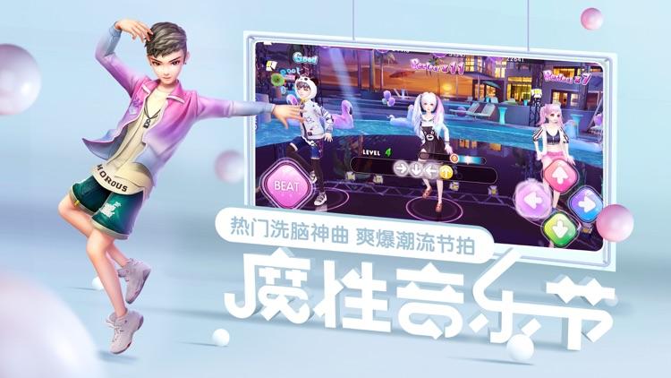 劲舞团-费启鸣代言推荐 screenshot-4