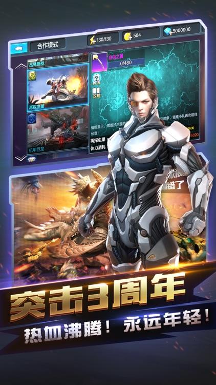 全民突击 screenshot-1