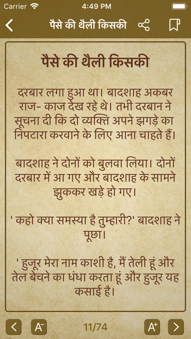 Akbar Birbal Stories - Hindi iOS Application Version 1 0 2