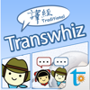 Transwhiz 譯經英中字典, 正體中文版