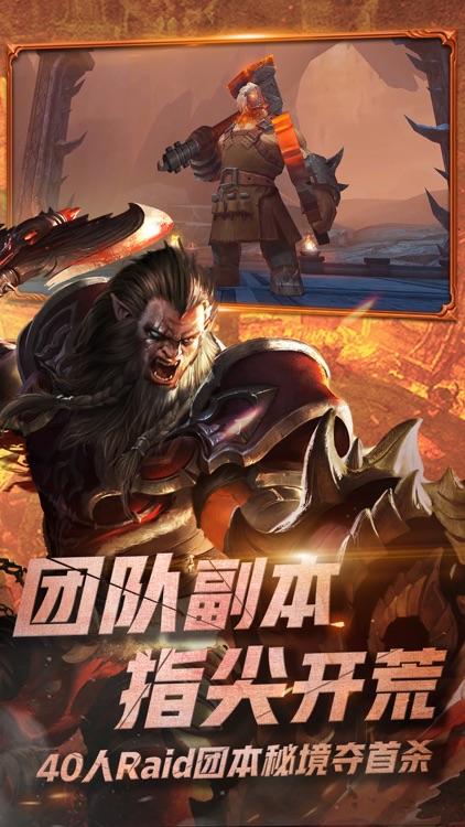 光明大陆-周年福利资料片 screenshot-3