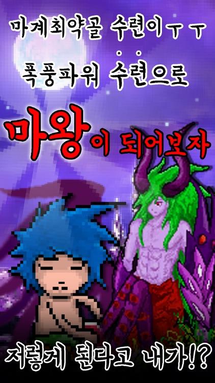 마계수련 : 수타액션 마왕 키우기 RPG