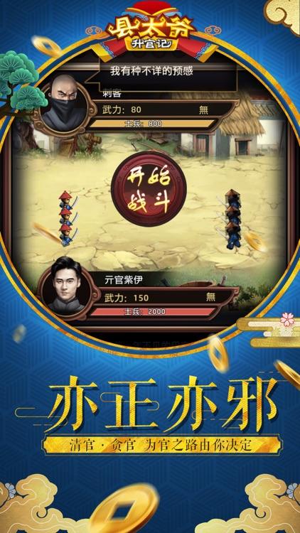 县太爷升官记 - 一个风流倜傥官爷的升官趣事 screenshot-3