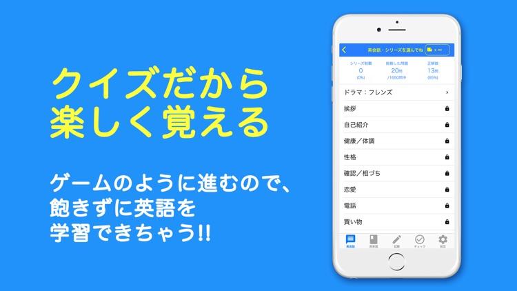 ペラペラ英会話|フレーズで丸暗記できる英語学習アプリ