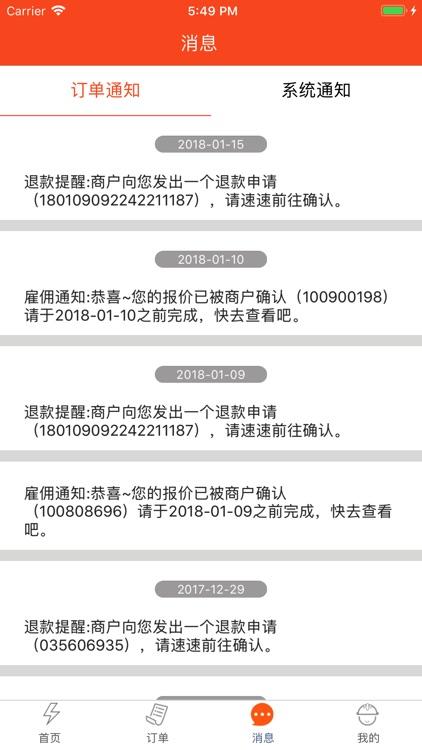 共享师傅-安装维修师傅接单平台 screenshot-3