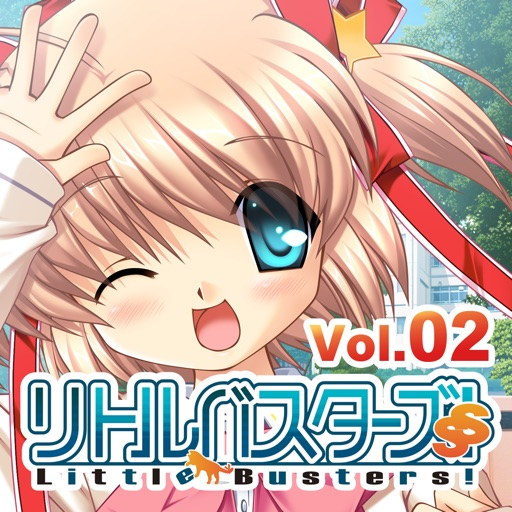 リトルバスターズ!SS vol.02