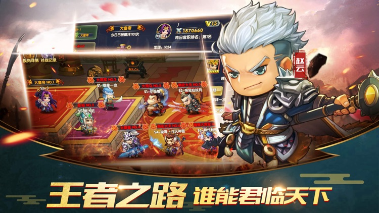 三国Q传-经典三国策略卡牌游戏 screenshot-4