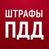 Штрафы ПДД – ГИБДД, ГАИ онлайн